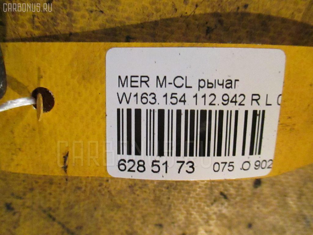 Тяга реактивная MERCEDES-BENZ M-CLASS W163.154 Фото 2