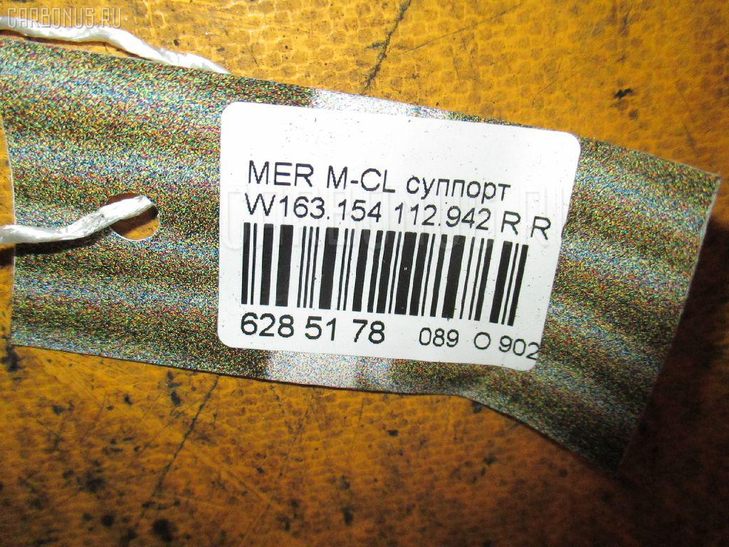 Суппорт MERCEDES-BENZ M-CLASS W163.154 112.942 Фото 3