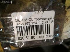 Тормозные колодки Mercedes-benz M-class W163.154 112.942 Фото 3