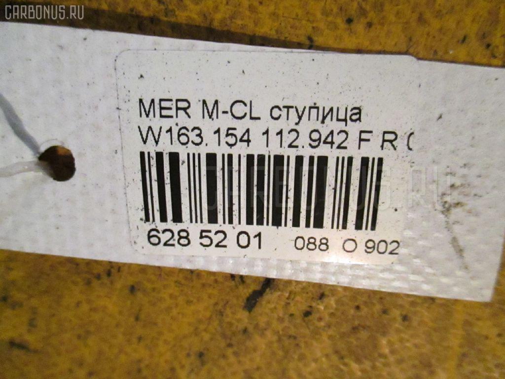 Ступица MERCEDES-BENZ M-CLASS W163.154 112.942 Фото 3