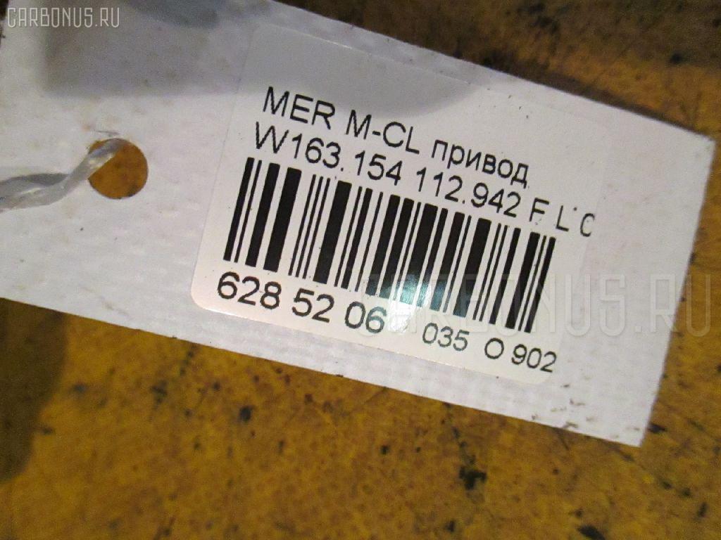 Привод MERCEDES-BENZ M-CLASS W163.154 112.942 Фото 4