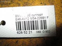 Суппорт Bmw 3-series E46-AV32 M54-256S5 Фото 3