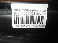 Вентилятор радиатора ДВС Bmw 3-series E46-AT52 N42B18A Фото 3