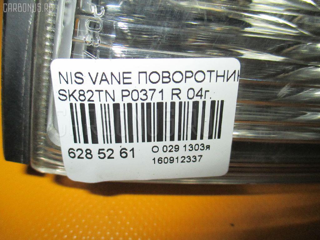 Поворотник к фаре NISSAN VANETTE SK82TN Фото 3