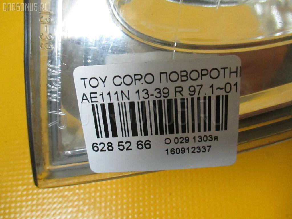 Поворотник к фаре TOYOTA COROLLA SPACIO AE111N Фото 3