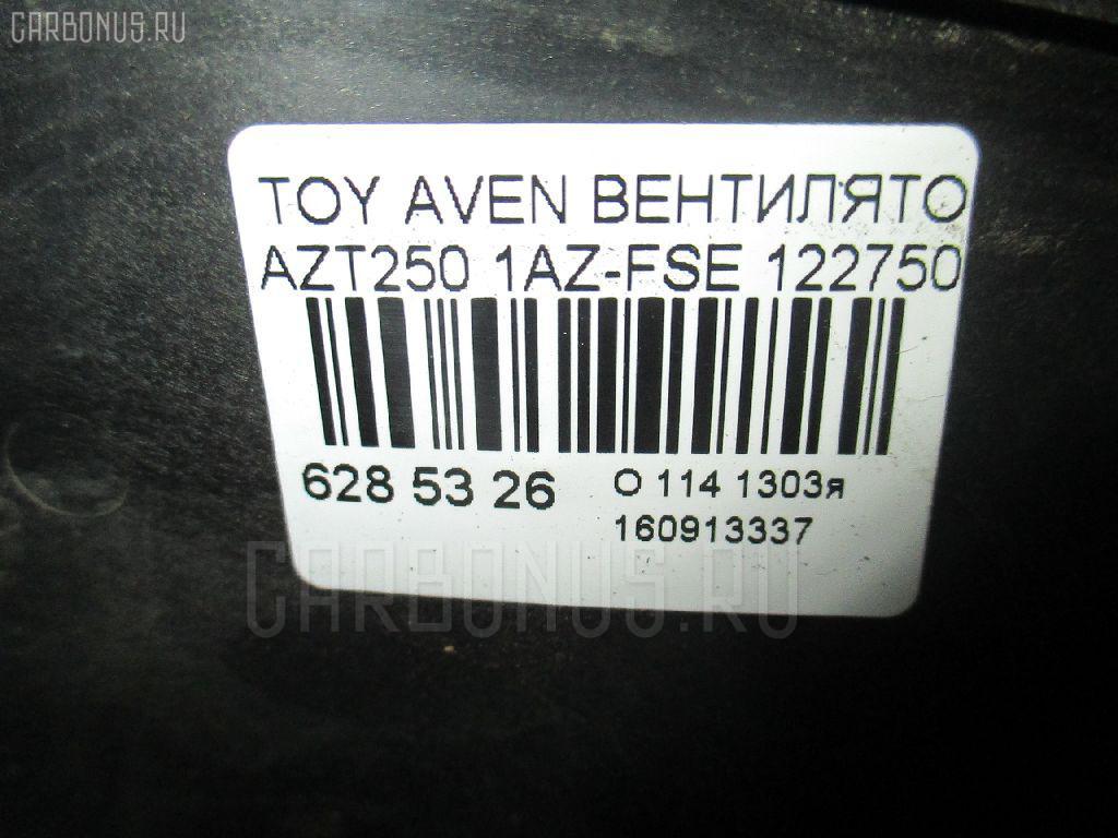 Вентилятор радиатора ДВС TOYOTA AVENSIS AZT250 1AZ-FSE Фото 3
