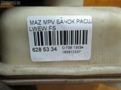 Бачок расширительный MAZDA MPV LWEW FS Фото 3