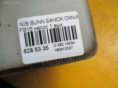 Бачок омывателя Nissan Sunny FB15 Фото 3
