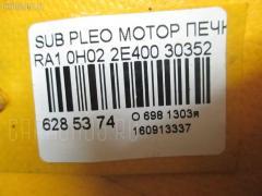 Мотор печки SUBARU PLEO RA1 Фото 3