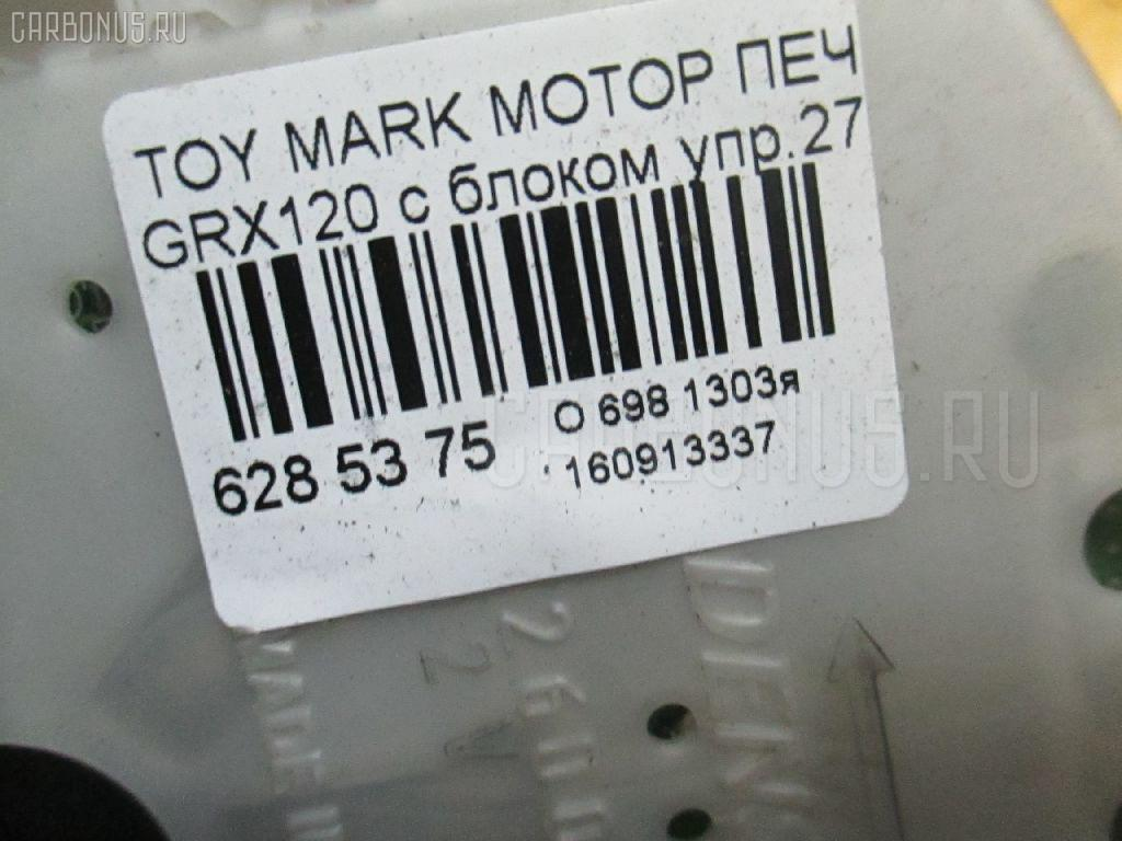 Мотор печки TOYOTA MARK X GRX120 Фото 3