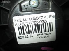 Мотор печки Suzuki Alto HA25V Фото 3
