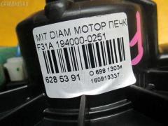 Мотор печки Mitsubishi Diamante F31A Фото 3