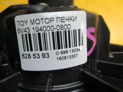 Мотор печки Toyota SV43 Фото 3
