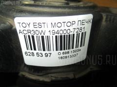 Мотор печки Toyota Estima ACR30W Фото 3