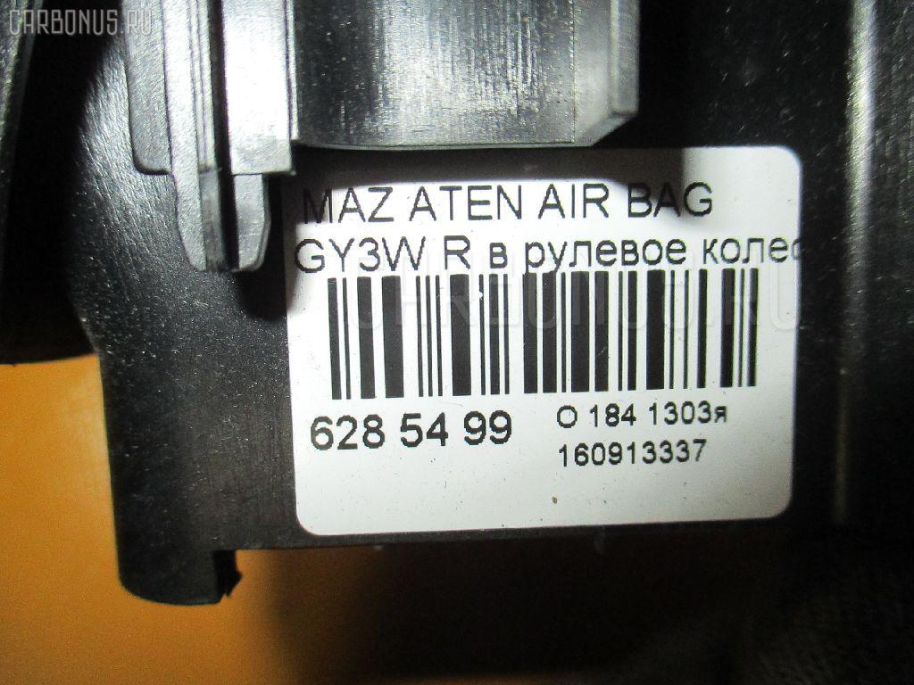 Air bag MAZDA ATENZA GY3W Фото 3