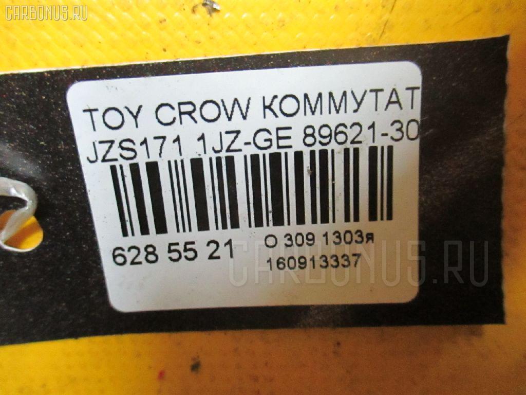 Коммутатор TOYOTA CROWN JZS171 1JZ-GE Фото 3