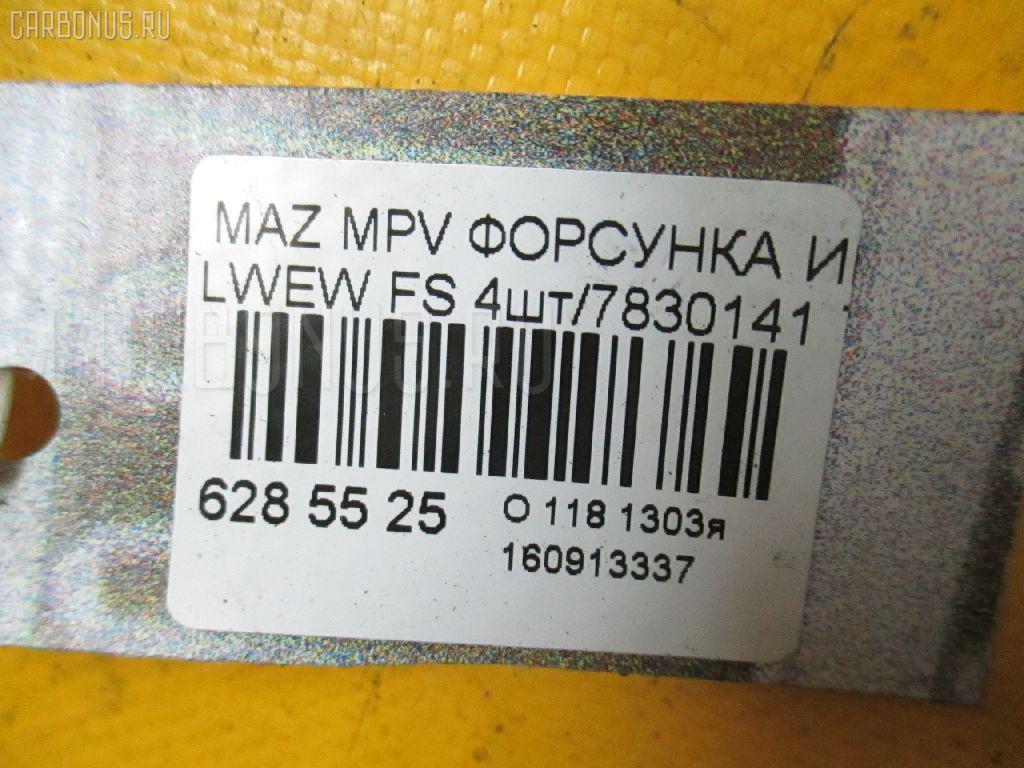 Форсунка инжекторная MAZDA MPV LWEW FS Фото 3