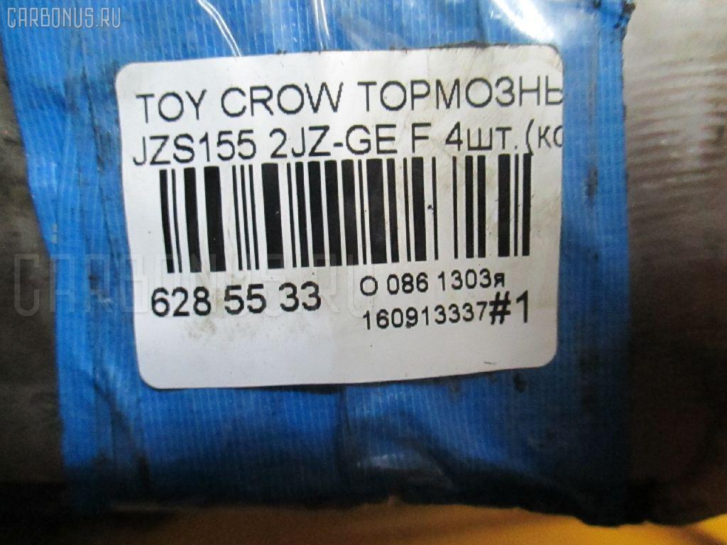 Тормозные колодки TOYOTA CROWN JZS155 2JZ-GE Фото 3