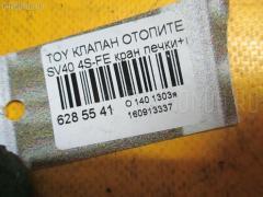 Клапан отопителя Toyota SV40 4S-FE Фото 3