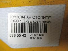 Клапан отопителя Toyota JZX90 1JZ-GE Фото 3