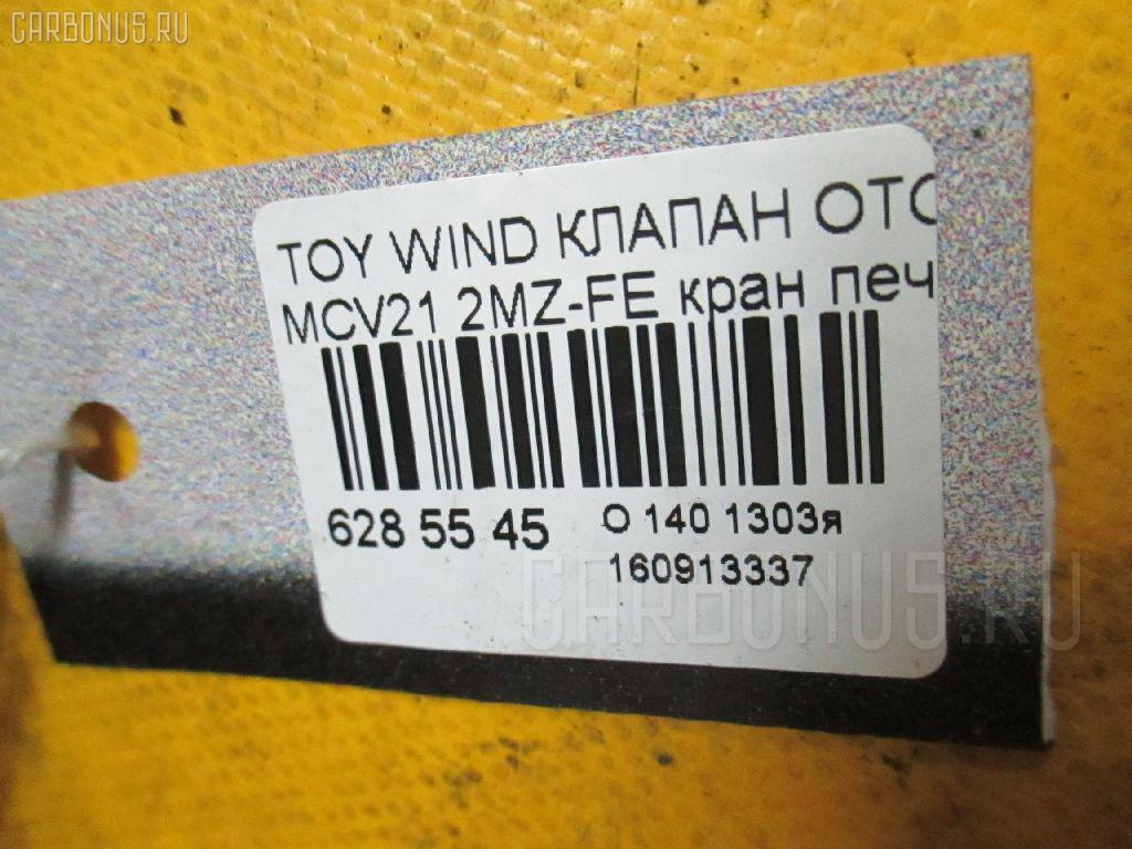 Клапан отопителя TOYOTA WINDOM MCV21 2MZ-FE Фото 3