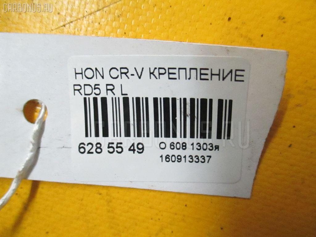 Крепление бампера HONDA CR-V RD5 Фото 2
