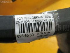 Держатель дворника Toyota Isis ZNM10W Фото 3
