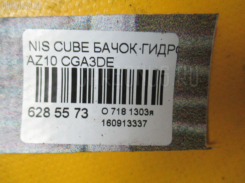 Бачок гидроусилителя NISSAN CUBE AZ10 CGA3DE Фото 3