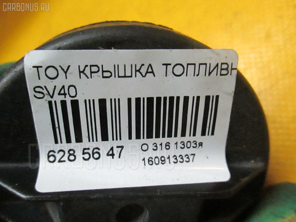 Крышка топливного бака TOYOTA SV40 Фото 2