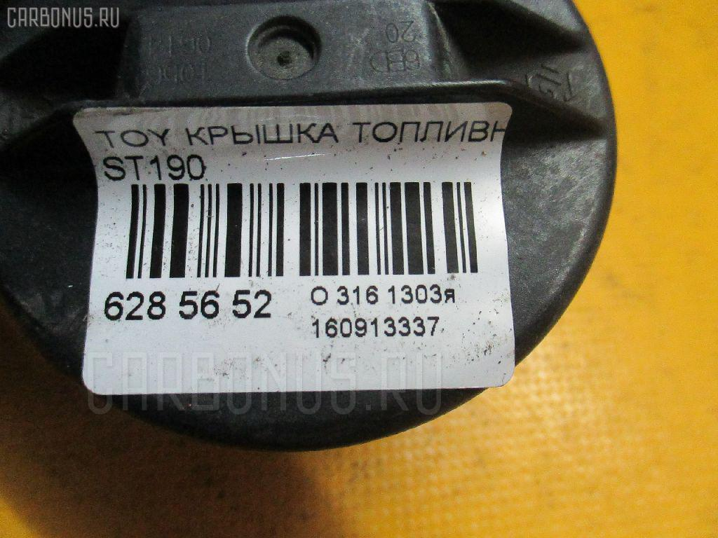 Крышка топливного бака TOYOTA ST190 Фото 2