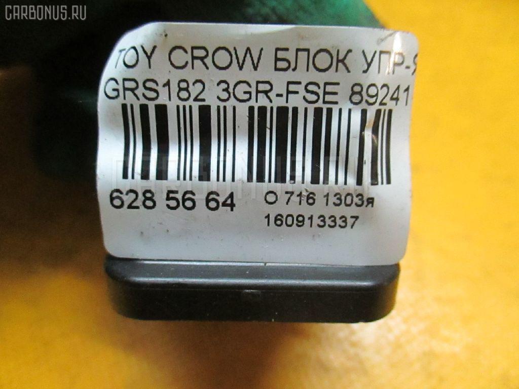 Блок упр-я TOYOTA CROWN GRS182 3GR-FSE Фото 3