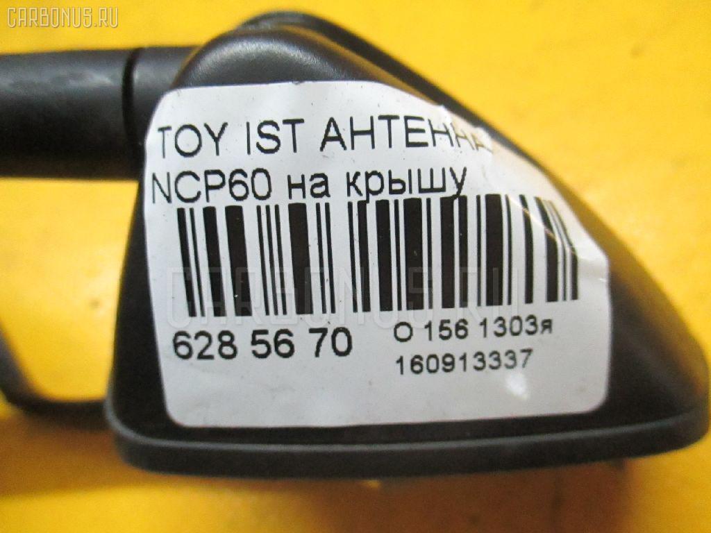Антенна TOYOTA IST NCP60 Фото 3