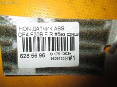 Датчик ABS Honda CF4 F20B Фото 3