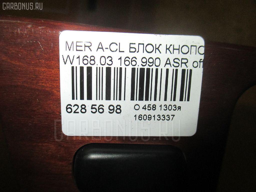 Блок кнопок MERCEDES-BENZ A-CLASS W168.133 166.960 Фото 4