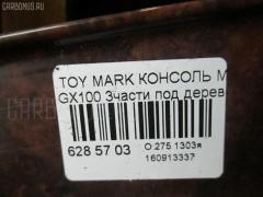 Консоль магнитофона Toyota Mark ii GX100 Фото 5