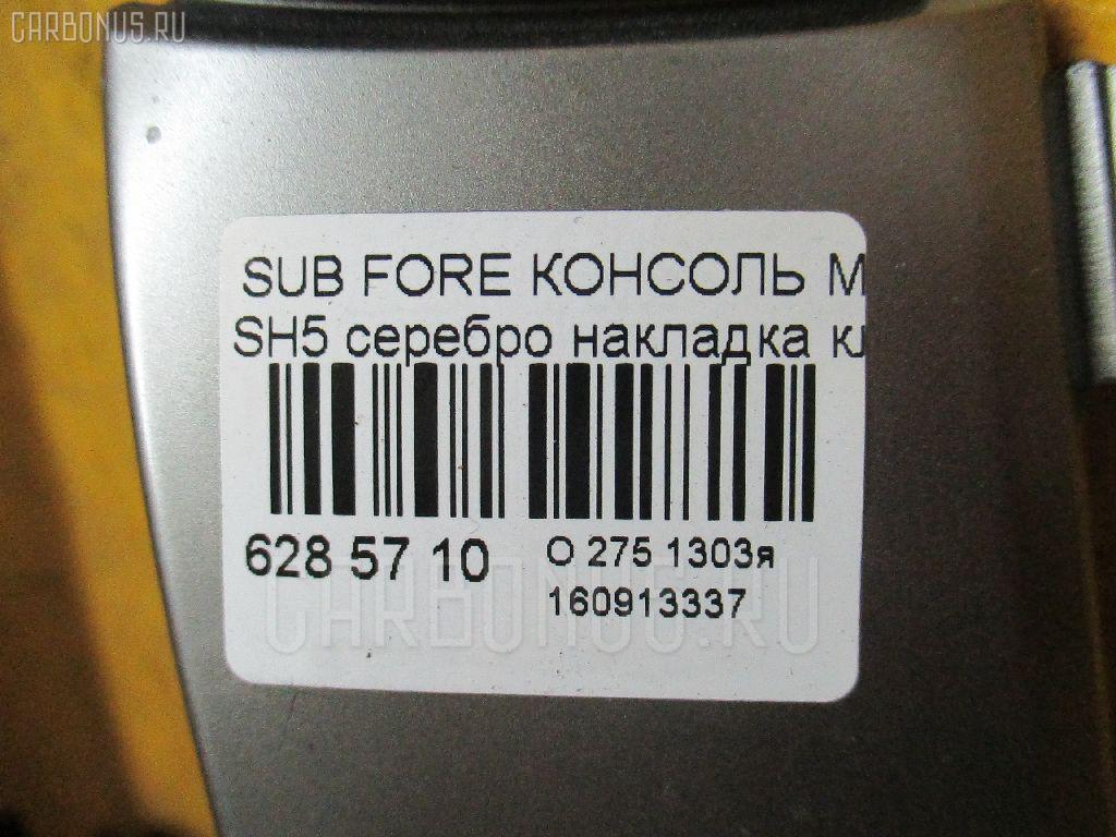 Консоль магнитофона SUBARU FORESTER SH5 Фото 3