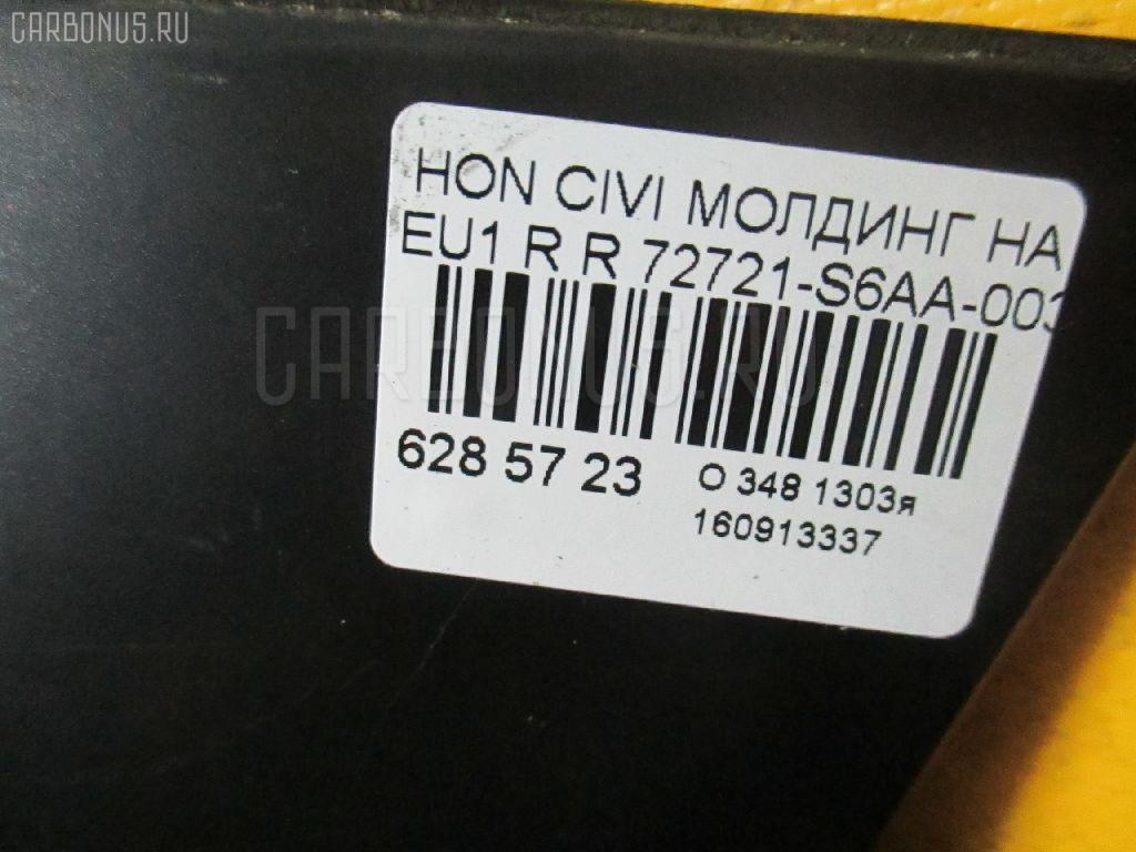 Молдинг на дверь HONDA CIVIC EU1 Фото 3