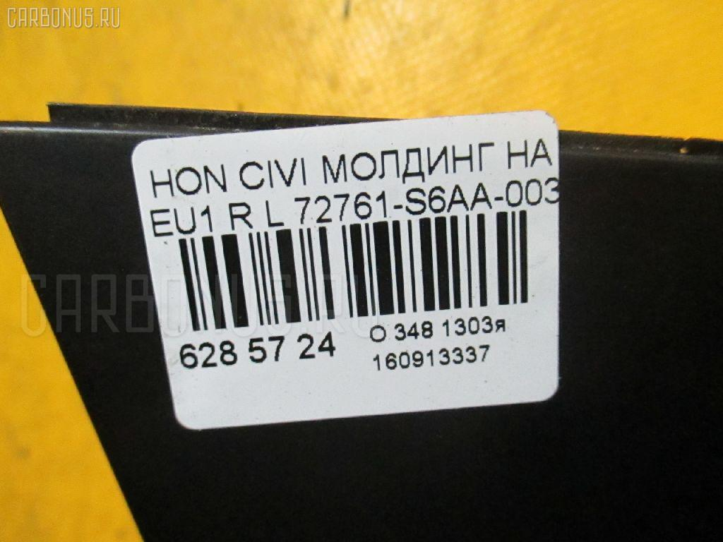 Молдинг на дверь HONDA CIVIC EU1 Фото 3