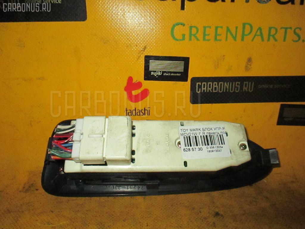 Блок упр-я стеклоподъемниками TOYOTA MARK II QUALIS MCV21W. Фото 6