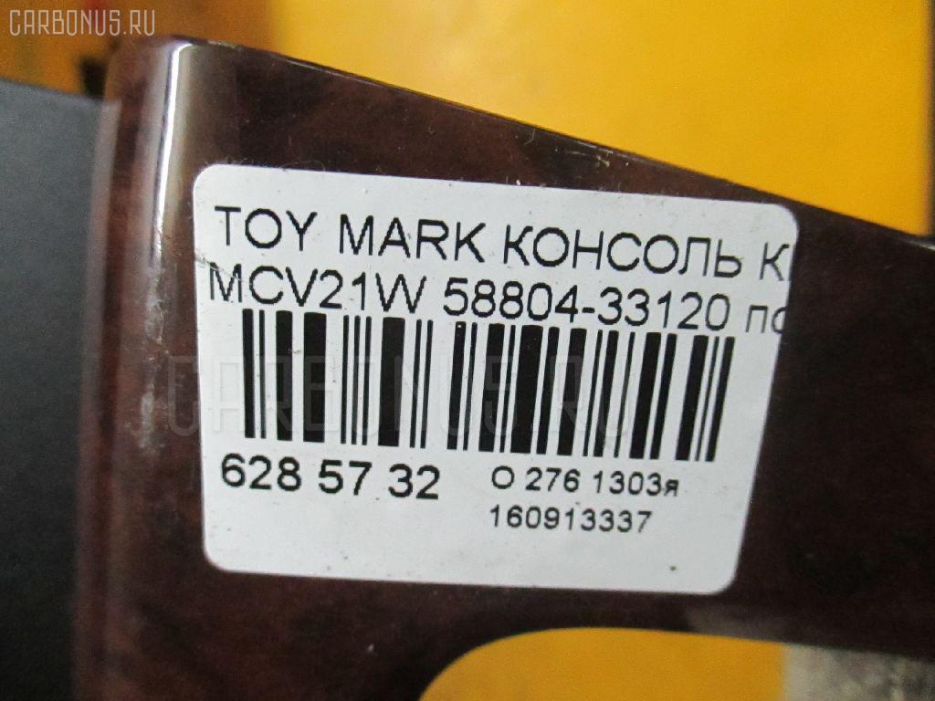 Консоль КПП TOYOTA MARK II QUALIS MCV21W Фото 3