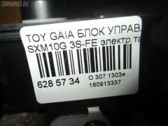 Блок управления климатконтроля Toyota Gaia SXM10G 3S-FE Фото 3
