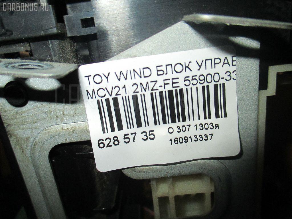 Блок управления климатконтроля TOYOTA WINDOM MCV21 2MZ-FE Фото 3