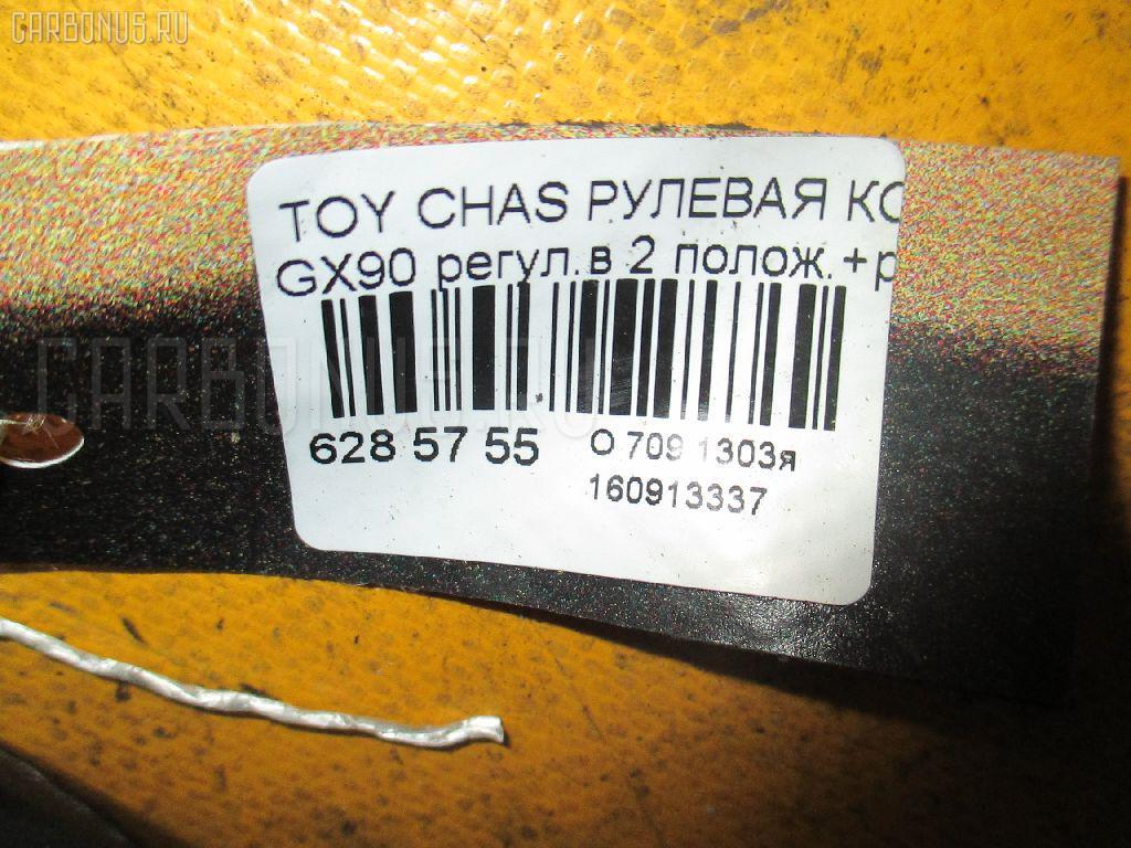 Рулевая колонка TOYOTA CHASER GX90 Фото 3