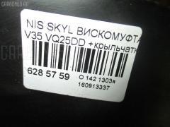 Вискомуфта Nissan Skyline V35 VQ25DD Фото 3