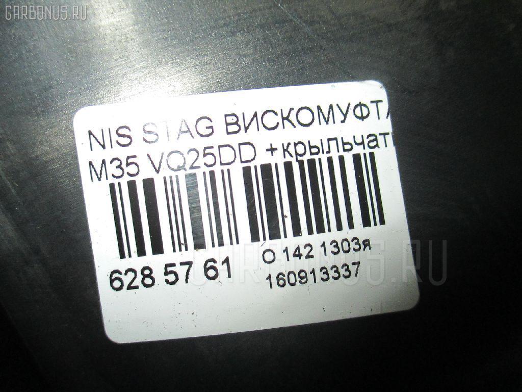 Вискомуфта NISSAN STAGEA M35 VQ25DD Фото 3