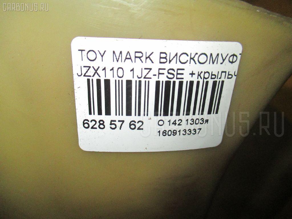 Вискомуфта TOYOTA MARK II JZX110 1JZ-FSE Фото 3