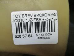 Вискомуфта TOYOTA BREVIS JCG10 1JZ-FSE Фото 3