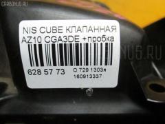 Клапанная крышка Nissan Cube AZ10 CGA3DE Фото 3