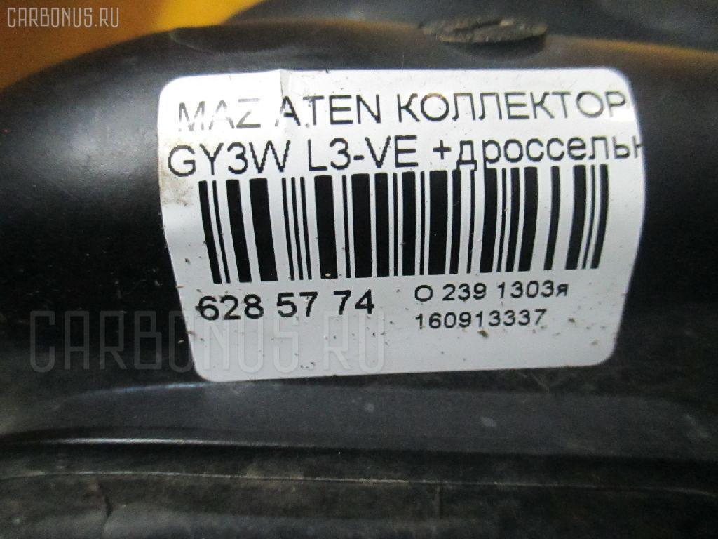 Коллектор впускной MAZDA ATENZA GY3W L3-VE Фото 5