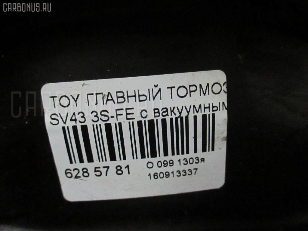 Главный тормозной цилиндр TOYOTA SV43 3S-FE Фото 4